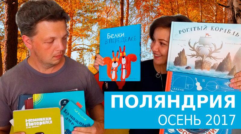 """Новинки """"Поляндрия"""". Осень 2017"""