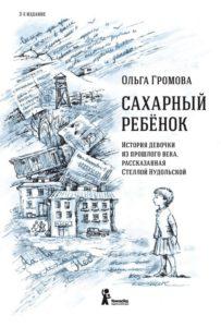 Книги о Большом терроре