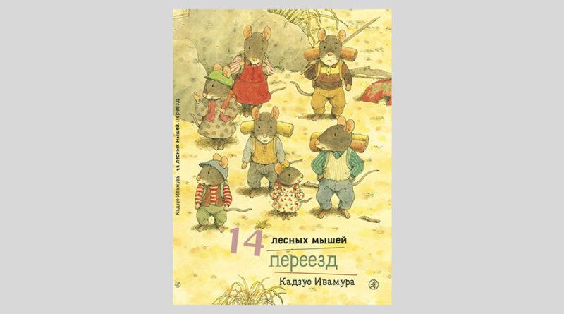 Кадзуо Ивамура. 14 лесных мышей. Переезд
