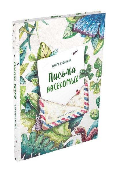 Ольга Кувыкина. Письма насекомых