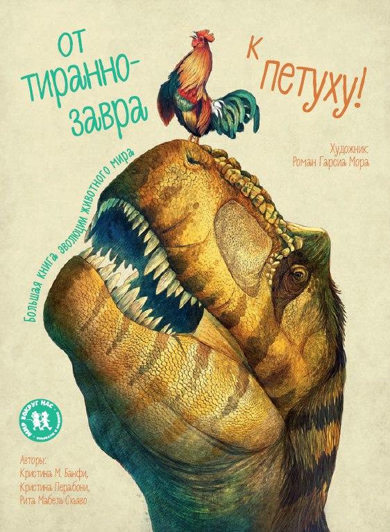 От тираннозавра к петуху! Большая книга об эволюции животного мира