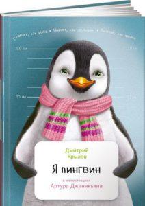 Дмитрий Крылов. Я пингвин