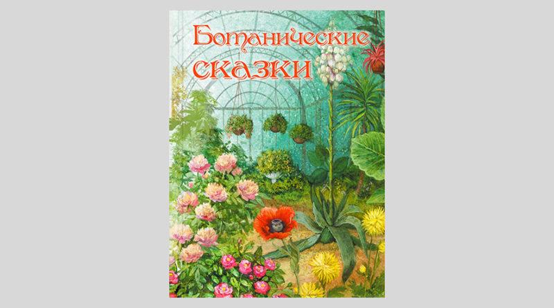 Ботанические сказки