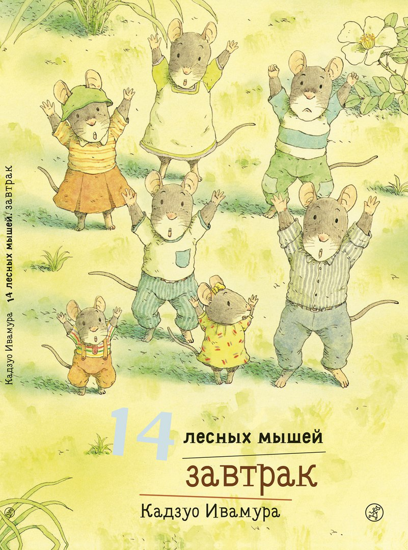 Кадзуо Ивамура. 14 лесных мышей. Завтрак