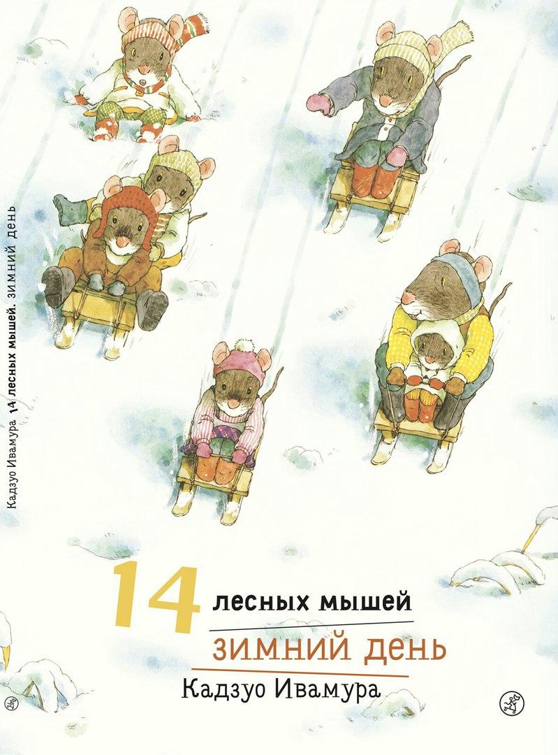 Кадзуо Ивамура. 14 лесных мышей. Зимний день