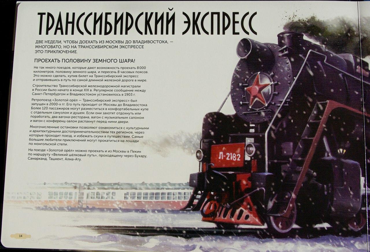 Легендарные поезда. Вокруг света