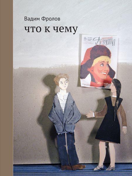 Вадим Фролов. Что к чему