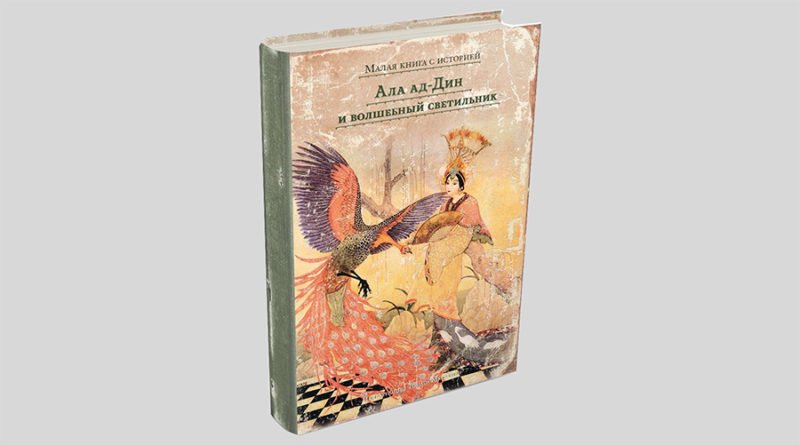 Ала ад-Дин и волшебный светильник