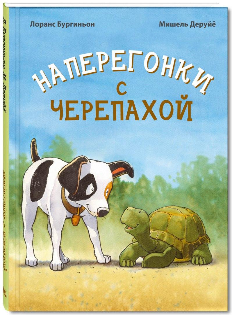 Лоранс Бургиньон. Наперегонки с черепахой