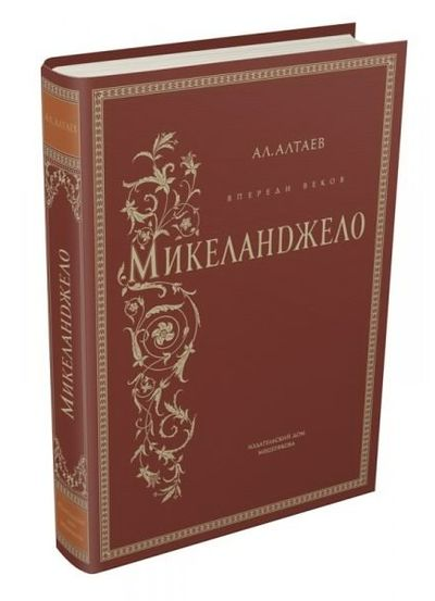 Ал. Алтаев. Впереди веков. Микеланджело