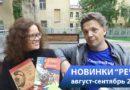 """Новинки издательства """"Речь"""" (август-сентябрь 2017)"""