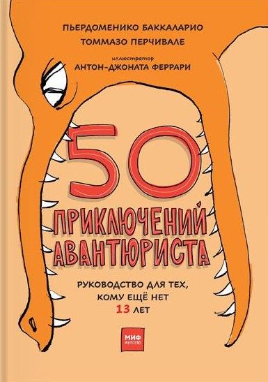 50 приключений авантюриста
