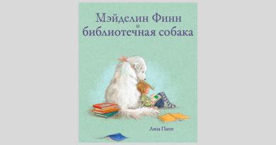 Лиза Папп. Мэйделин Финн и библиотечная собака