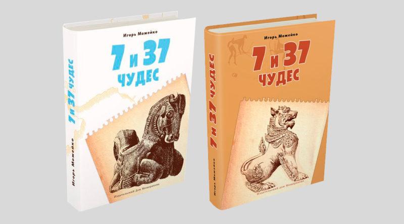 Игорь Можейко. 7 и 37 чудес
