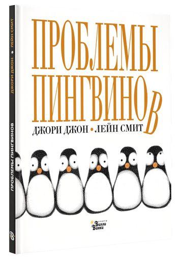 Джори Джон. Проблемы пингвинов