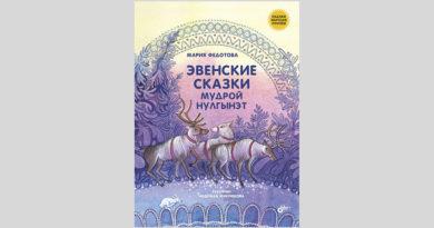 Мария Федотова. Эвенские сказки