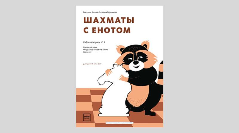 Екатерина Волкова, Екатерина Прудникова. Шахматы с енотом