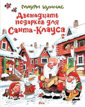 Маури Куннас. Двенадцать подарков для Санта-Клауса