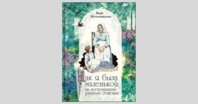 Вера Желиховская. Как я была маленькой