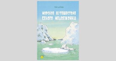 Ханс де Беер. Морское приключение белого медвежонка