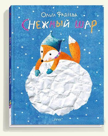 Ольга Фадеева. Снежный шар