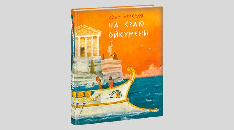 Иван Ефремов. На краю Ойкумены