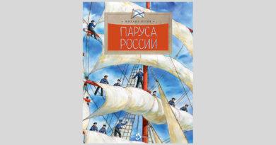 Михаил Пегов. Паруса России