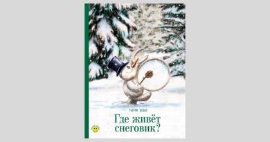 Тьерри Дедье. Где живет снеговик?
