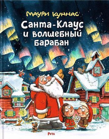 Маури Куннас. Санта-Клаус и волшебный барабан