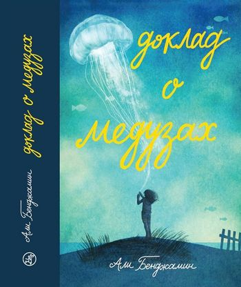 Али Бенджамин. Доклад о медузах