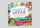 Аманда Боярщинов, Ким Вий. Учимся играя. 100 развив. игр для детей от 4 до 8