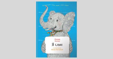 Леонид Агутин. Я слон