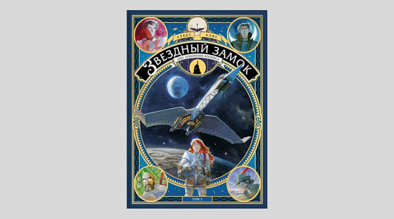 Алекс Алис. Звёздный замок. 1869: Покорение космоса. Том 2