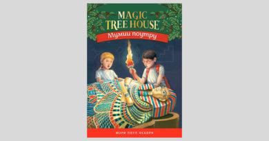 Мэри Поуп Осборн. Волшебный дом на дереве. Мумии поутру