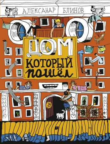 Александр Блинов. Дом который пошёл