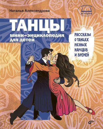 Наталья Александрова. Танцы. Мини-энциклопедия для детей