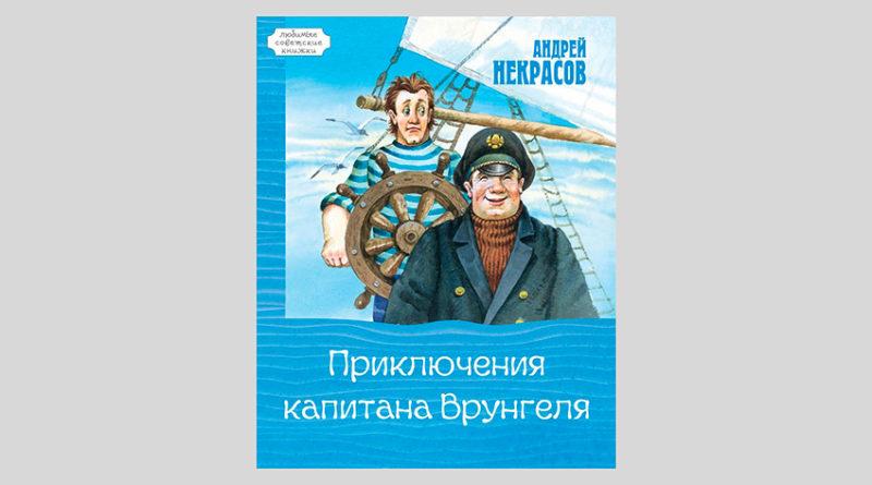 Андрей Некрасов. Приключения капитана Врунгеля