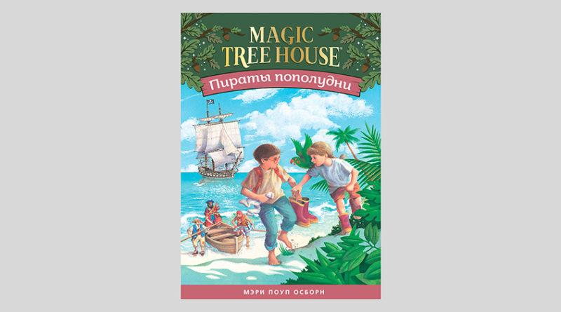 Мэри Поуп Осборн. Волшебный дом на дереве. Пираты пополудни