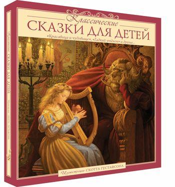 Классические сказки для детей