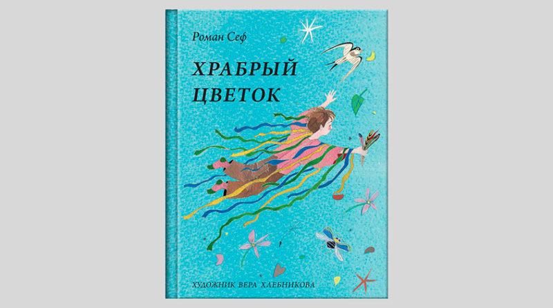 Роман Сеф. Храбрый цветок
