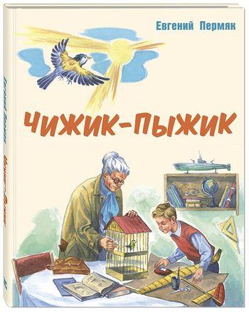 Евгений Пермяк. Чижик-Пыжик. Рассказы