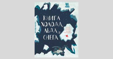 Екатерина Степаненко. Книга холода, льда и снега