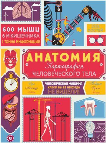 Жак Гишар. Анатомия. Картография человеческого тела