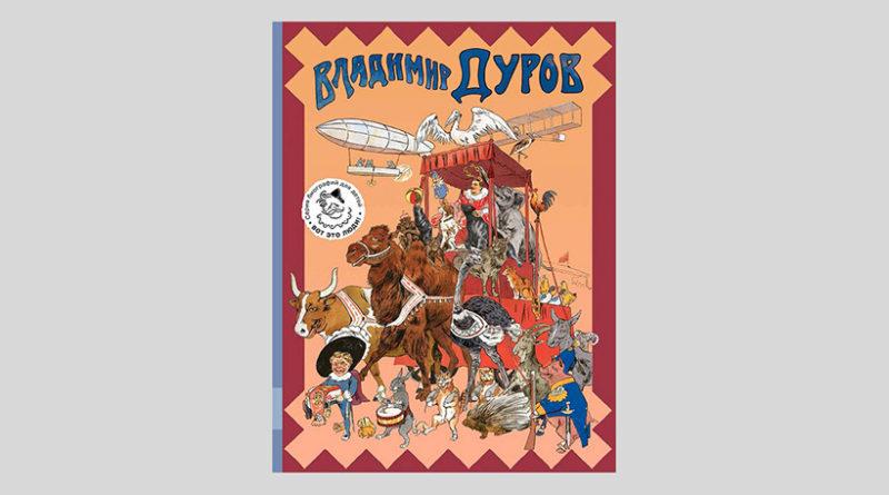 Александр Ярин. Владимир Дуров. Иллюстрированная биография для детей