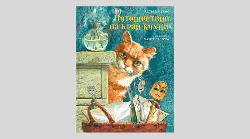 Ольга Лукас. Путешествие на край кухни