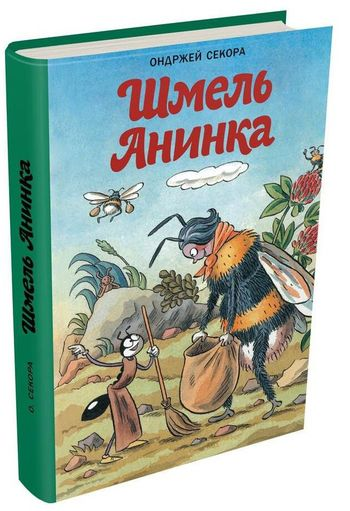 Ондржей Секора. Шмель Анинка