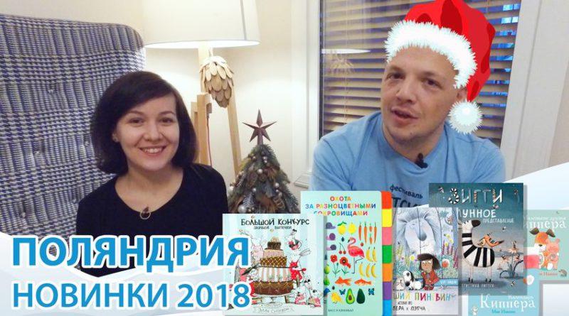"""Новинки """"Поляндрия"""" 2018 (январь-февраль)"""