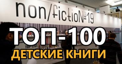 ТОП-100 Нонфикшн 2017