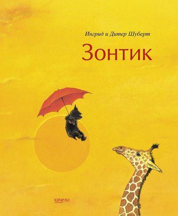 Ингрид и Дитер Шуберт. Зонтик