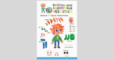 Людмила Сеньшова, Ольга Чтак. Пластилиновая лаборатория Чевостика